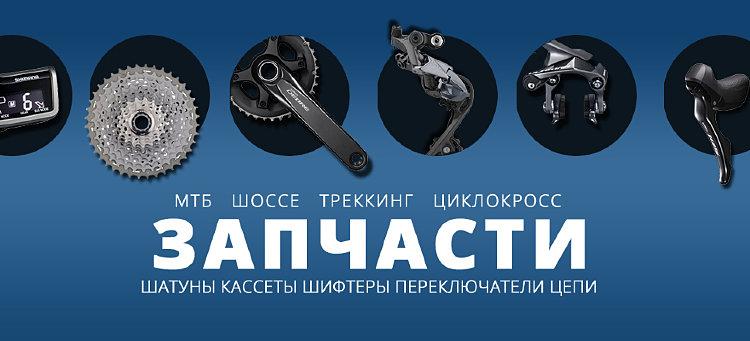 Купить Shimano в Челябинске
