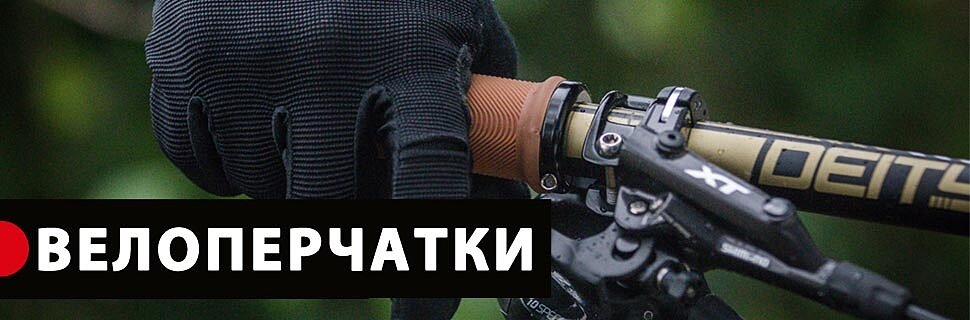 Велосипедные перчатки в Челябинске