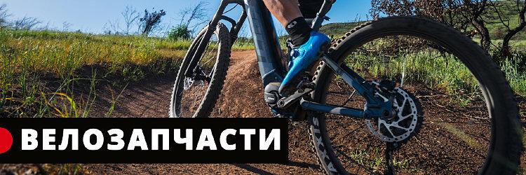 Запчасти для велосипедов в Челябинске