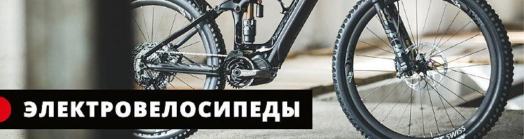 Купить электровелосипед в Челябинске