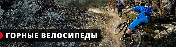 Купить горный велосипед в Челябинске
