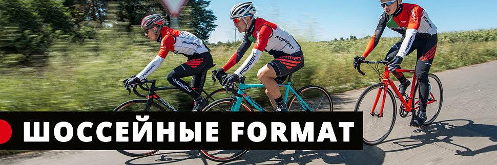 Купить велосипед Format в Челябинске