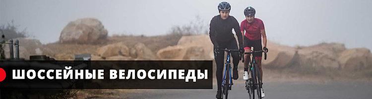 Купить шоссейный велосипед в Челябинске
