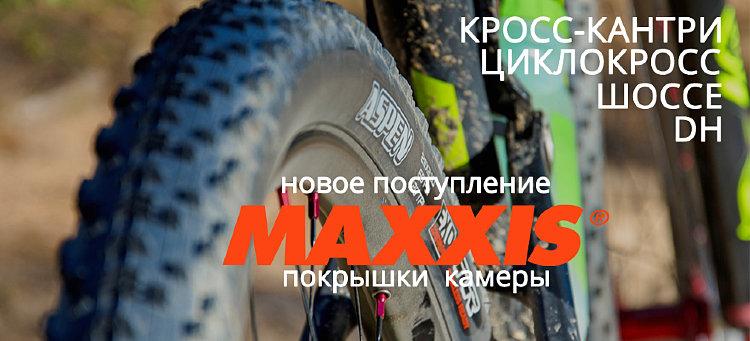 Велопокрышки Maxxis в Челябинске