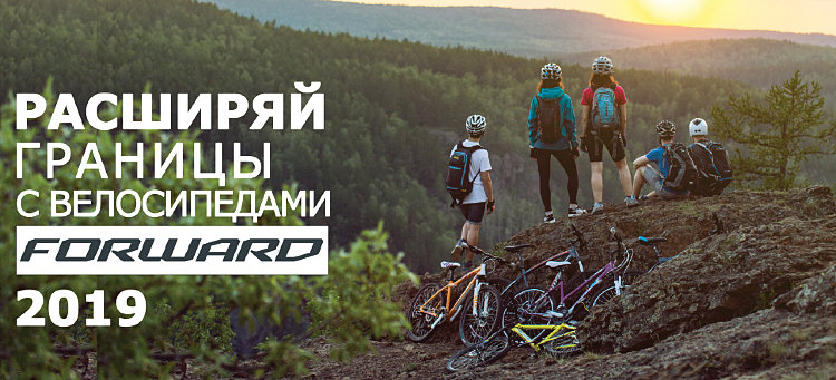 Велосипеды Forward 2019 в Челябинске