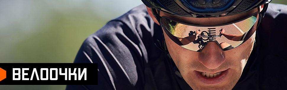 Велоочки, очки для велосипеда